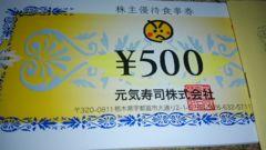元気寿司、魚ペイ、杵屋など優待券15000円分