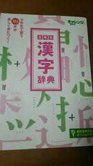 チャレンジ5年生☆5年生漢字辞典☆進研ゼミ