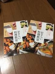 料理教室テキスト