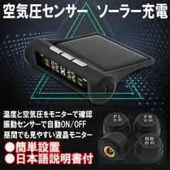 ソーラー充電式ワイヤレスタイヤ空気圧センサー 日本語説明書付