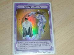 テニプリ MEMORIES EDITION vol.4 レア〜穴のないボール