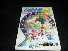 CDブック「幻想大陸-秘宝の行方/夜麻みゆき」伊藤美紀 緒方恵美