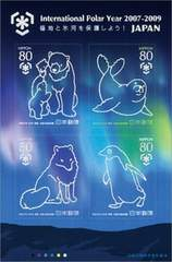 極地と氷河を保護しよう!記念切手2009年