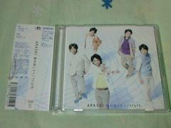 CD+DVD 風の向こうへ/truth 初回限定盤2 嵐 ARASHI