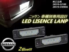 日産車専用-汎用LEDナンバー灯/ポン付け純正交換型/左右セット