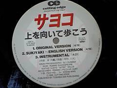 貴重盤 SAYOKO「上を向いて歩こう」名曲極上ラヴァーズ・ロック・レゲエ・カバー