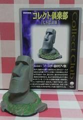 『イースター島のモアイ像』コレクト倶楽部〜七不思議編〜