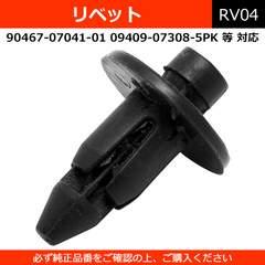 ■リベット 10個 トヨタ ダイハツ 日産 マツダ スズキ[RV04]