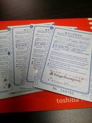 貴重!トイマニ可能!!優先入場整理券 充実の12枚セット!!