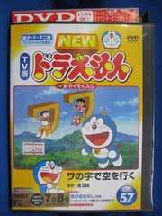 k39 レンタル版□DVD NEW TV版 ドラえもん VOL.57