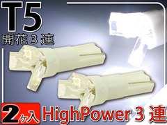開花3連LEDバルブT5ホワイト2個 メーター球 as89-2