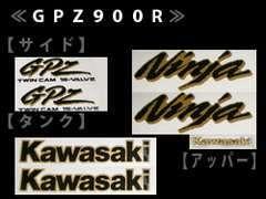GPZ900R塗装用文字ステッカー【S-21】