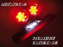 汎用 LED デュアル テールランプ 2灯 モンキー ゴリラ 等