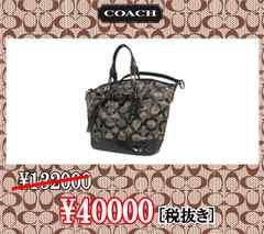 COACH(コーチ) バッグ 新品 100%本物 18120 【送料無料】