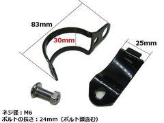 送料無料 汎用 ウィンカーステー ブラケット φ30〜36mm 黒
