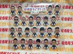 ♪居酒屋ぷくぷくシール2014♪ATSUSHI KEIJI TETSUYA SHOKICHI☆