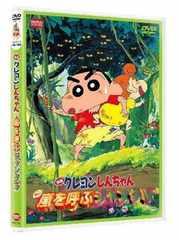 ■新品DVD 映画 クレヨンしんちゃん 嵐を呼ぶジャングル