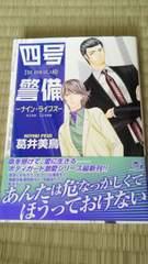 四号×警備ーナイン・ライブズー  葛井美鳥