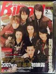 関ジャニ∞/BiDaNビダン/2007年2月号 超美品
