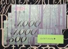 イオン商品券2500円分◆モバペイ歓迎