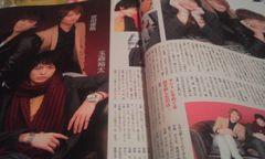 Myojo 2014年1月 Kis-My- Ft2 切り抜き