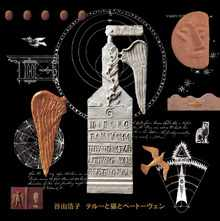 KF 谷山浩子 CDアルバム テルーと猫とベートーヴェン