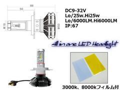 送料無料 バイク 汎用 H4 LEDヘッドライト X3型 Hi-Lo切替 1灯