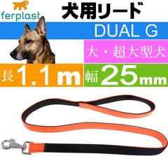 リード 犬用 ファープラスト デュアルG 長1.1m 幅25mm 橙 Fa397