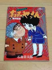 ★おみやさん 4巻(最終巻)★石森章太郎