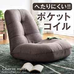 ポケットコイル 座椅子 14段階