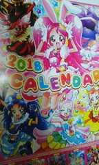 キラキラプリキュアアラモード2018年カレンダー