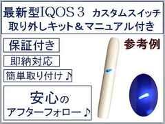 iqos3 IQOS3アイコス3 カスタムスイッチ 【ブルー】ホルダー