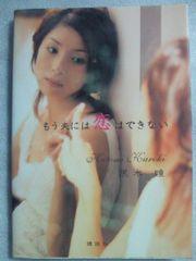元 宝塚 女優 黒木瞳 もう夫には恋はできない 本 ブック BOOK