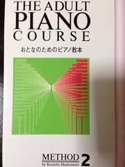 ドレミ☆おとなのためのピアノ教本2☆新品