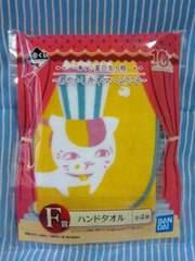 ■夏目友人帳■〜あやかしキネマへようこそ〜F賞ハンドタオル■