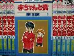 【送料無料】赤ちゃんと僕 全18巻完結セット《少女コミック》