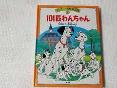 ディズニー名作童話館 101匹わんちゃん �G 絵本 講談社 カバーなし