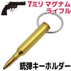 弾丸 キーホルダー 銃弾 550 7ミリ マグナム ライフル 8.2cm おしゃれ 銃 ミリタリー