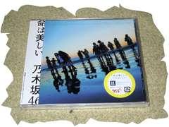 ◆CD◆乃木坂46 「命は美しい」