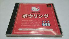 PS/ハローキティ ボウリング【送料180円】★ご落札価格★
