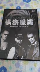 横浜銀蝿 Evolution Tour Vol.1