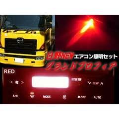 送料無料!日野/グランドプロフィア用/エアコンパネル用LED/赤色