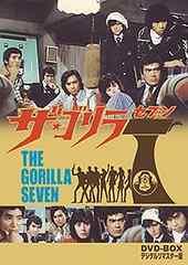 DVD-BOX『ザ・ゴリラ7』千葉真一 志穂美悦子 千葉治郎