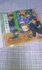 赤ちゃんと僕CD/みの太郎侍が行く!