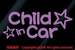 Child in Car+星☆/ステッカー(ラベンダー,チャイルドインカー)