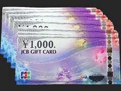 ◆即日発送◆43000円 JCBギフト券カード新柄★各種支払相談可