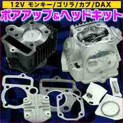 12V モンキー/ゴリラ/カブ/DAX 72cc ボアアップ&ヘッドキット