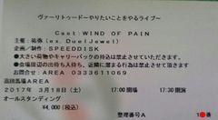 3/18 高田馬場AREA WIND OF PAIN 10番台 �@