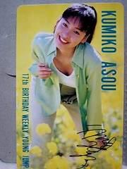 麻生久美子17周年ヤングジャンプ��24