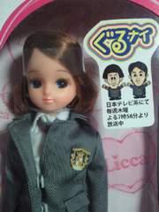 リカちゃん 学生服 デザイン 日本テレビ ぐるナイ 森泉 バージョン 人形